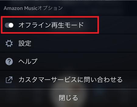 アマゾンミュージック プレイリスト オフライン